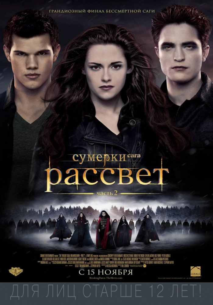 Сумерки. Сага. Рассвет: Часть 2 (2012) (The Twilight Saga: Breaking Dawn - Part 2)