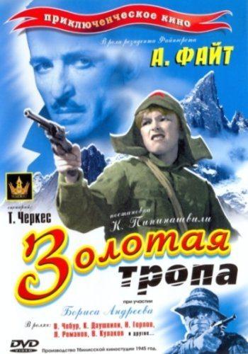 Золотая тропа (1945) смотреть онлайн HD