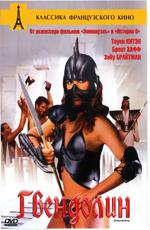Гвендолин (1984) (Gwendoline)