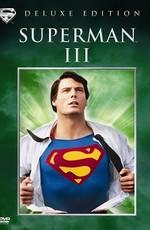 Супермен 3 / Superman III (1983)
