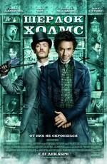 Постер к фильму Шерлок Холмс