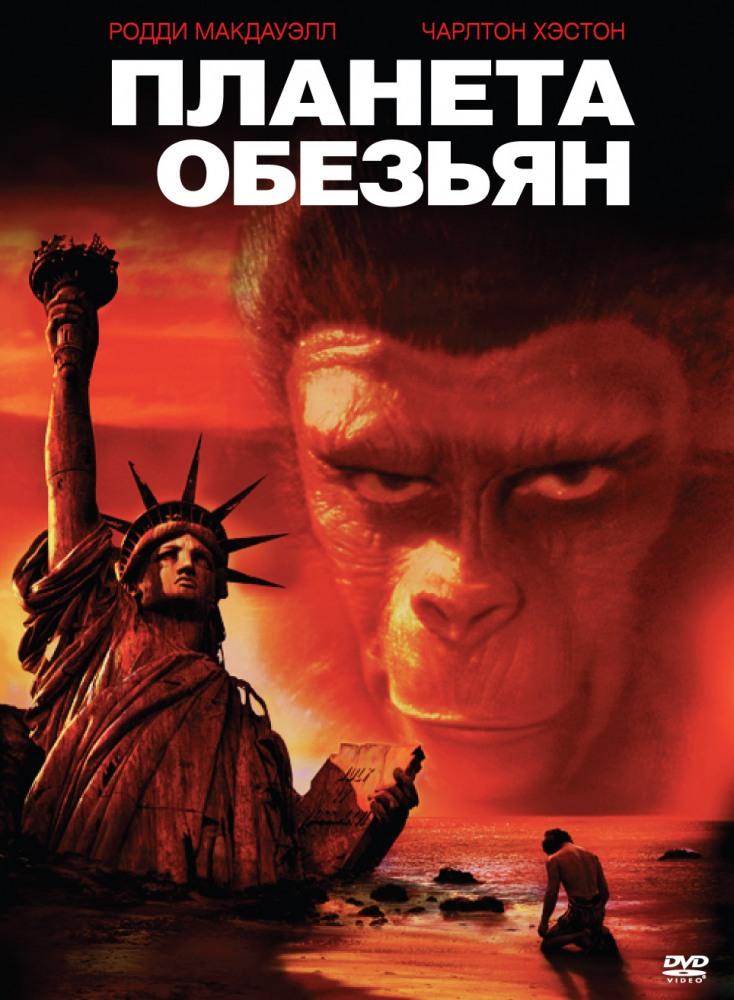 скачать планета обезьян 2 торрент