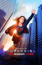 Супердевушка / Supergirl (2015)