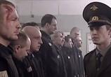 Сцена из фильма Господа офицеры (2004) Господа офицеры сцена 6
