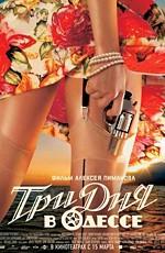Постер к фильму Три дня в Одессе
