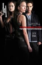 Терминатор: Битва за будущее / Terminator: The Sarah Connor Chronicles (2008)