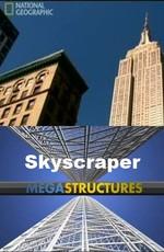 National Geographic: Суперсооружения: Небоскреб Нью-Йорка
