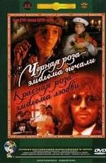 Постер к фильму Черная роза - эмблема печали, красная роза - эмблема любви