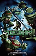 Постер к фильму Черепашки ниндзя