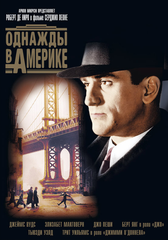 Однажды в Америке (1984) (Once Upon a Time in America)