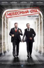 Постер к фильму Небесный суд