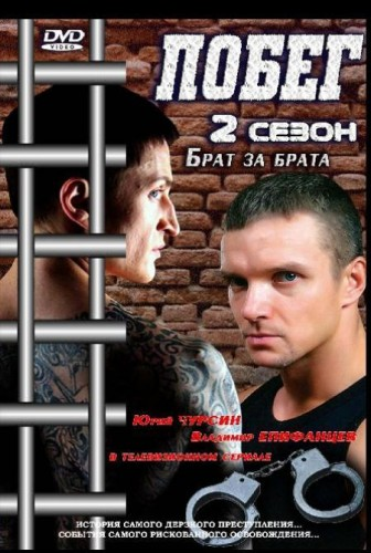 Скачать побег 1 сезон русская версия через торрент