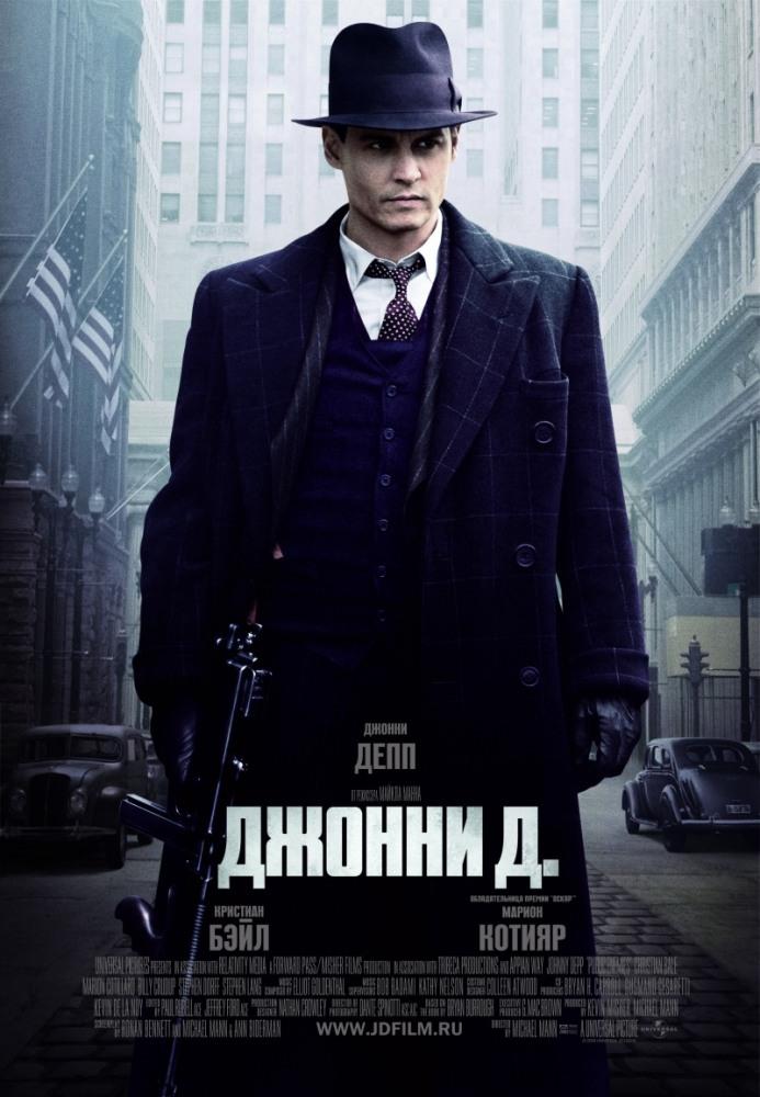 Джонни Д. (2009) (Public Enemies)