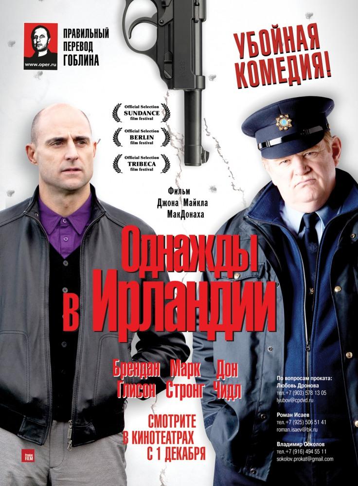 Однажды в Ирландии (2011) (The Guard)