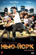 Постер к фильму Танцы на улицах: Нью-Йорк