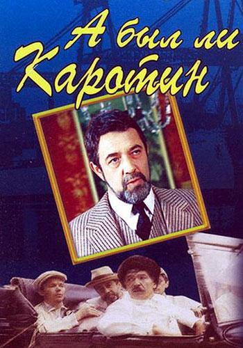 Советский фильм Начало скачать торрент