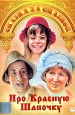 Постер к фильму Про Красную Шапочку