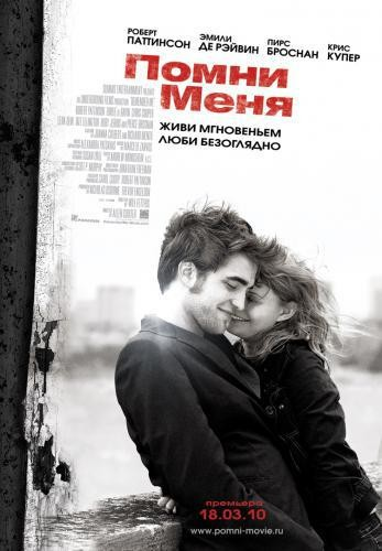 Помни меня (2010) (Remember Me)