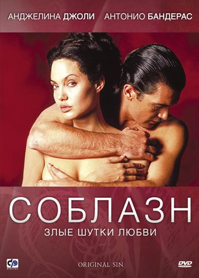 «Уроки Соблазна Фильм» / 1985