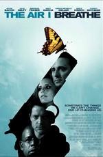 Постер к фильму Воздух, которым я дышу