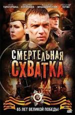 Постер к фильму Смертельная схватка