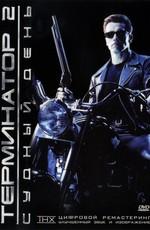 Терминатор 0: судный сутки / Terminator 0: Judgment Day (1991)