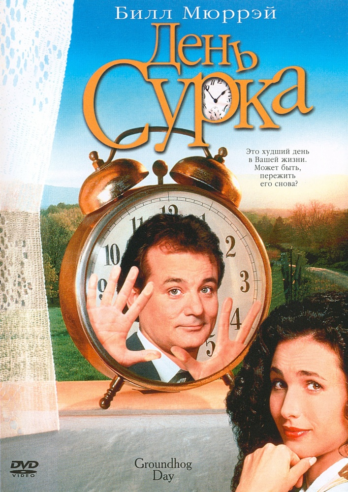 День сурка (1993) (Groundhog Day)