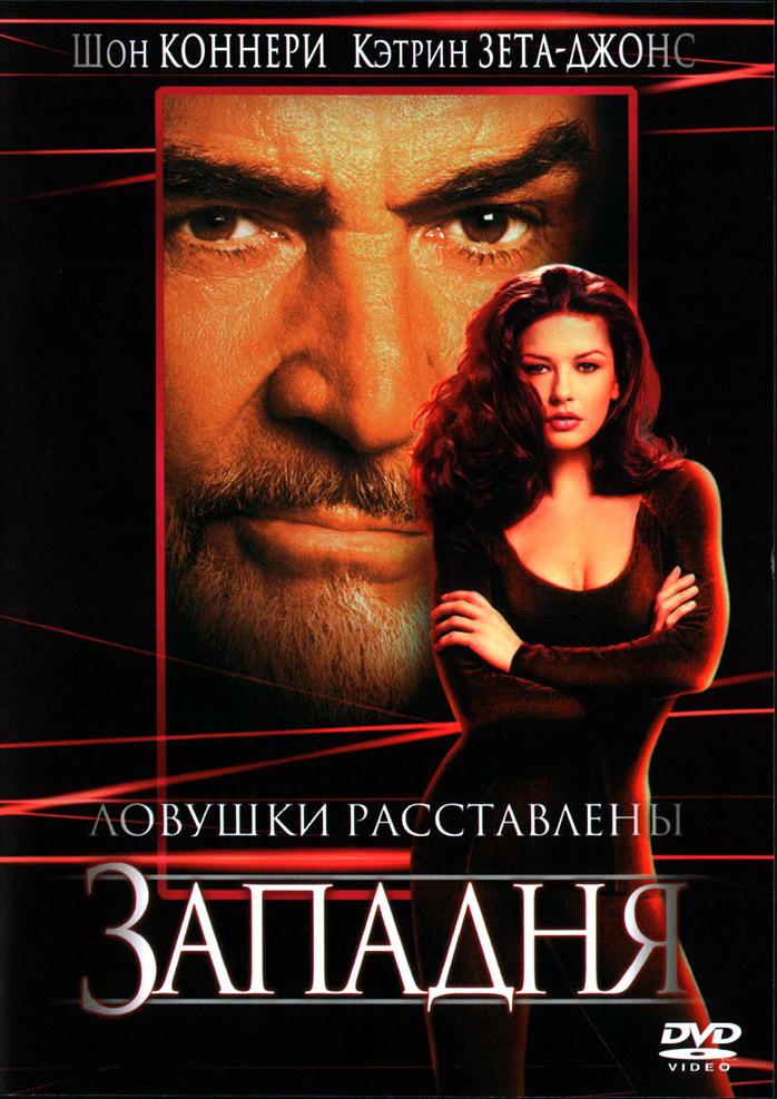 Западня (1999) (Entrapment)