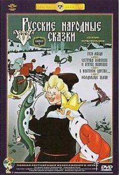Торрент коллекция советские сказки фильмы фото 556-292