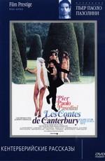 Кентерберийские рассказы / I Pacconti Di Canterbury (1972)