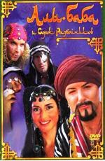 Али Баба и сорок разбойников (2005)