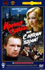 Постер к фильму Ирония судьбы, или с легким паром!