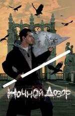 Ночной обход (2004)