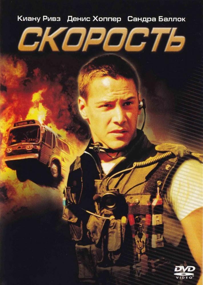 Speed 1994 film  Wikipedia