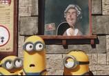 Кадр с фильма Миньоны торрент 002919 люди 0