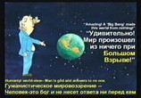 Сцена из фильма Кент Ховинд - Возраст Земли / Kent Hovind - The Age of the Earth (1998) Кент Ховинд - Возраст Земли