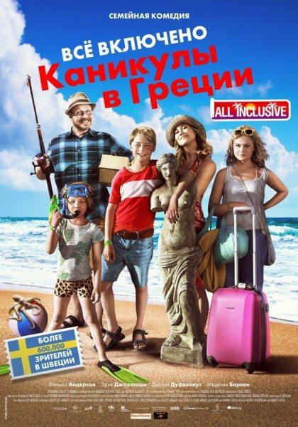 каникулы в греции всё включено 2013 смотреть онлайн