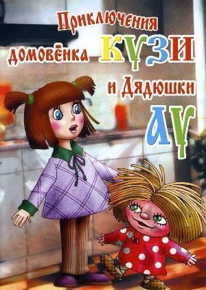 Скачать мультфильм домовёнок кузя бесплатно.
