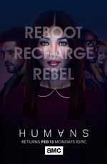 Люди / Humans (2015)