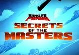 Сцена из фильма Кунг-Фу Панда: Секреты мастеров / Kung Fu Panda: Secrets of the Masters (2011) Кунг-Фу Панда: Секреты мастеров сцена 4