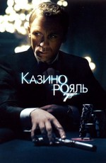 007: Казино Рояль / Casino Royale (2006)