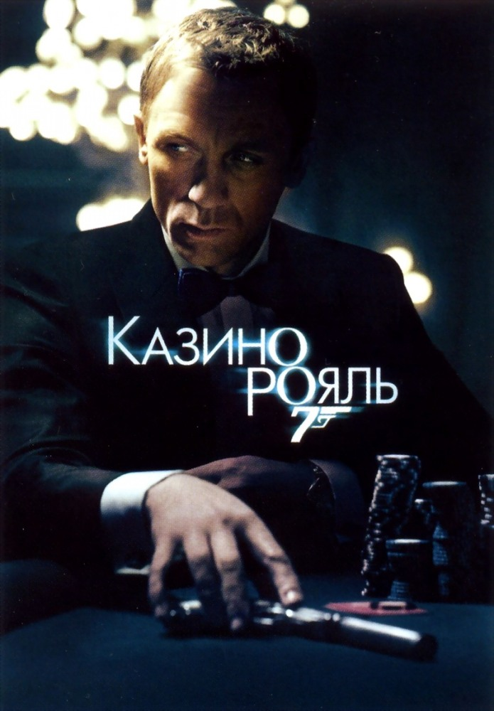 007: Казино Рояль (2006) (Casino Royale)