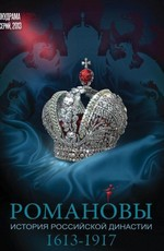 Постер к фильму Романовы