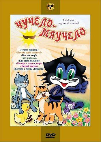 мультфильмы сборник скачать торрент - фото 10