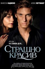 Постер к фильму Страшно красив