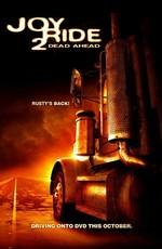 Ничего себе поездочка 2: Смерть впереди / Joy Ride: Dead Ahead (2008)