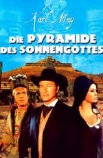 Постер к фильму Пирамида сынов Солнца