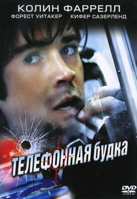 Телефонная будка (2003) (Phone Booth)