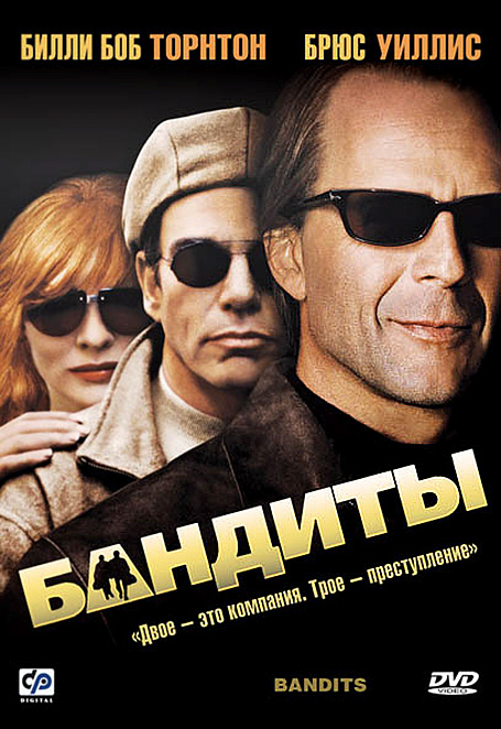 Бандиты (2001) (Bandits)