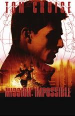 Миссия: невыполнима / Mission: Impossible (1996)
